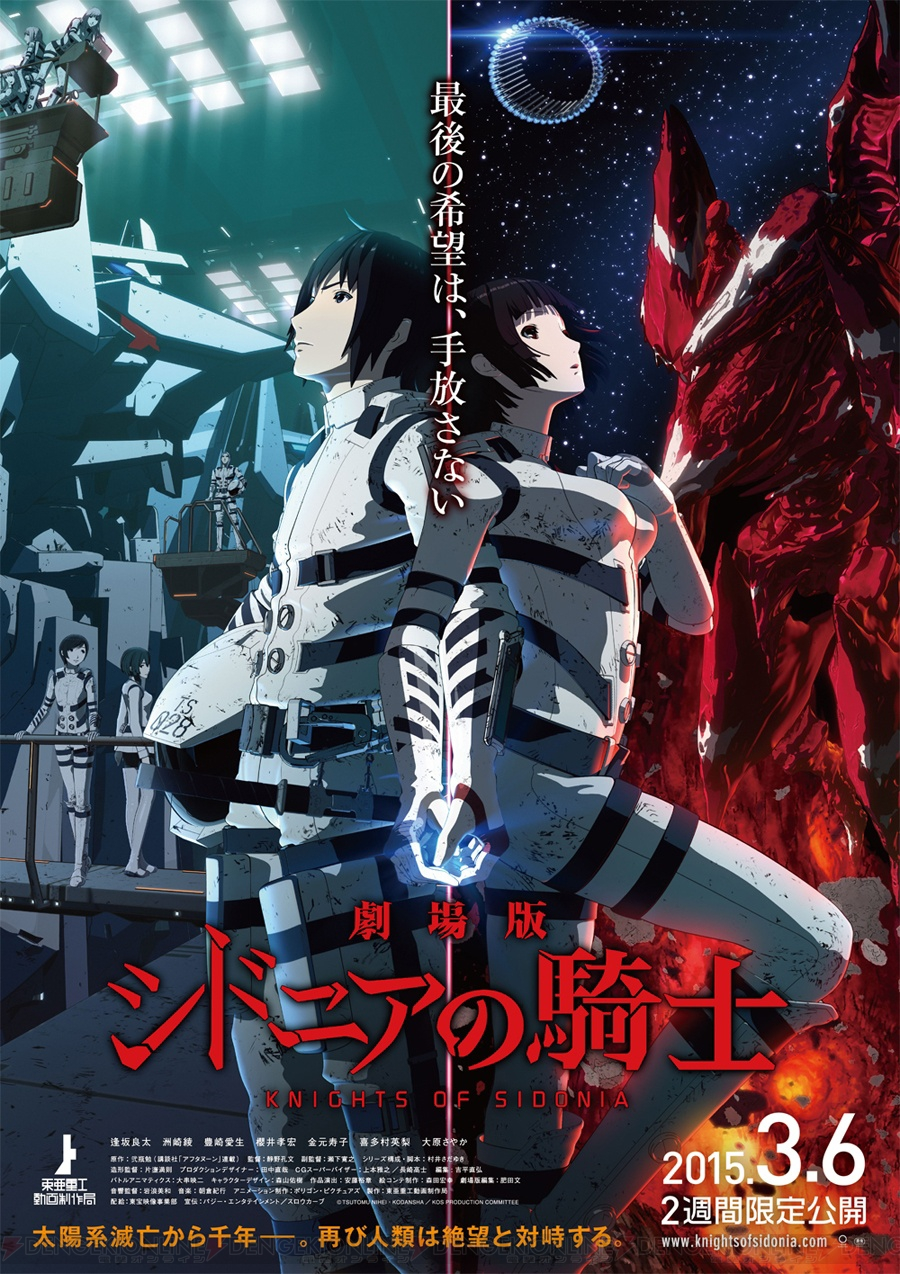 Capitulos de: Knights of Sidonia