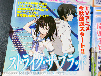 Silver Link y Connect se encargarán de la adaptación animada de Strike The Blood