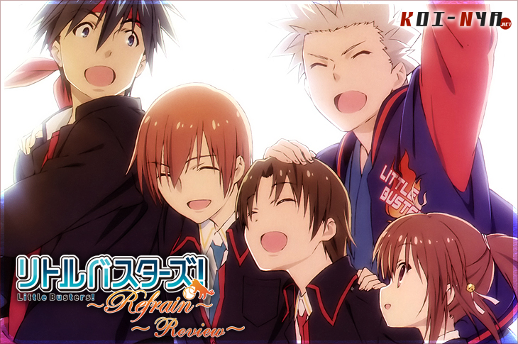 Review: Little Busters! ~Refrain~