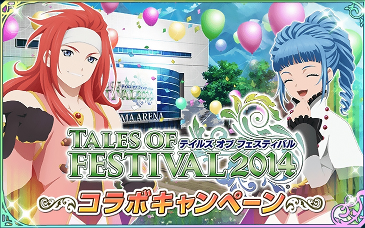 Tales-of-Festival-2014