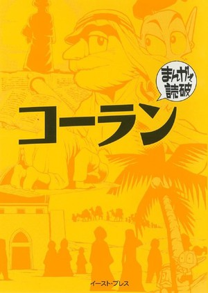 east-press-publica-una-adaptacion-manga-del-coran