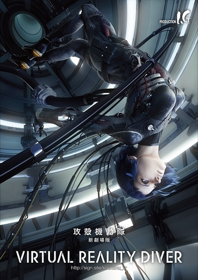 Ghost in the Shell The New Movie Virtual Reality Diver