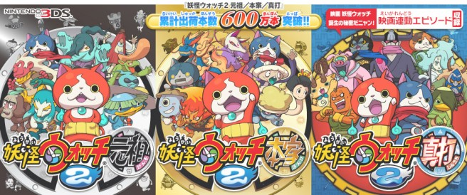 yo-kai-watch-2-656x274